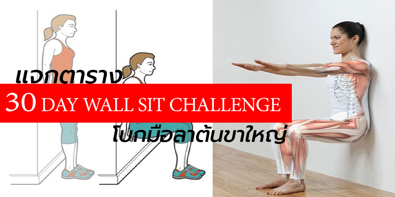 Wall sit 30 Day